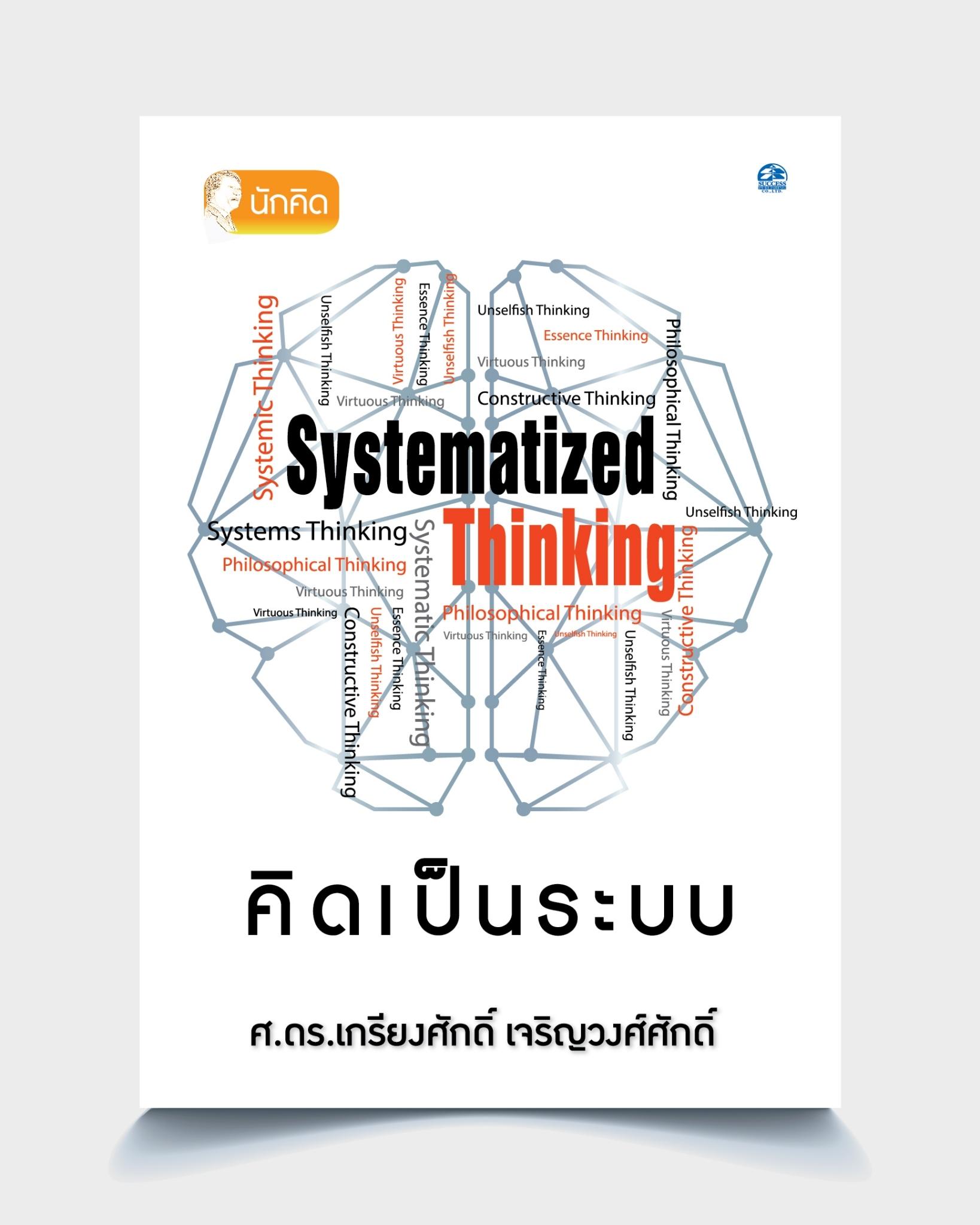 คิดเป็นระบบ